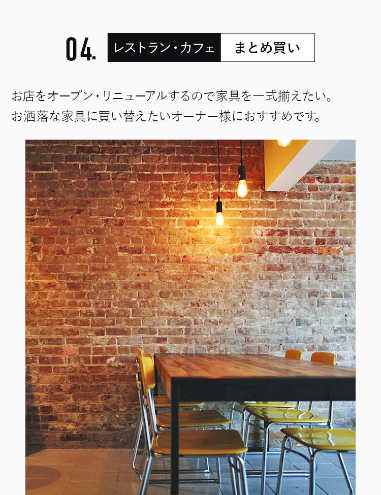 レストラン・カフェ まとめ買い