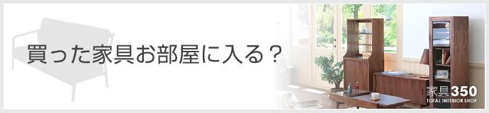 買った家具はお部屋に入りますか?