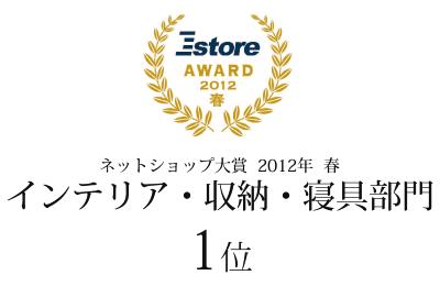ネットショップ大賞 インテリア・収納・寝具部門 1位