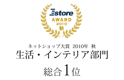 ネットショップ大賞 生活・インテリア部門 総合1位