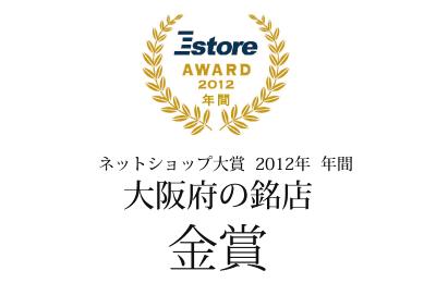 ネットショップ大賞 大阪府の銘店 金賞
