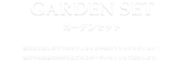 ガーデンセット