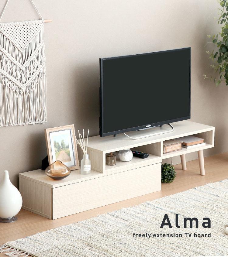 Alma テレビ台