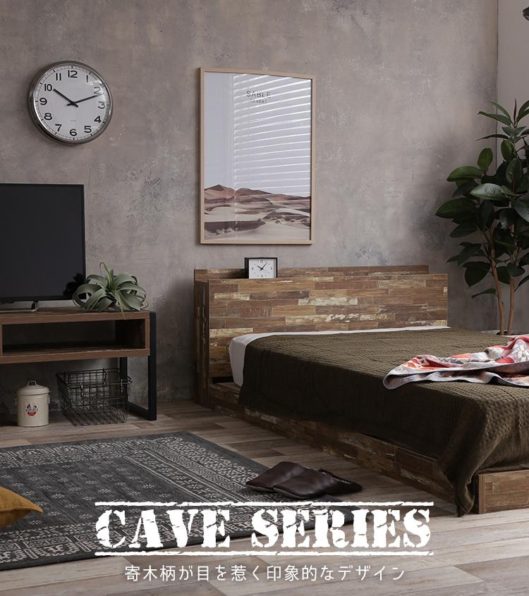 CAVEシリーズ 寄木柄