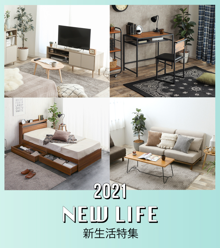 2021 NEW LIFE 新生活特集