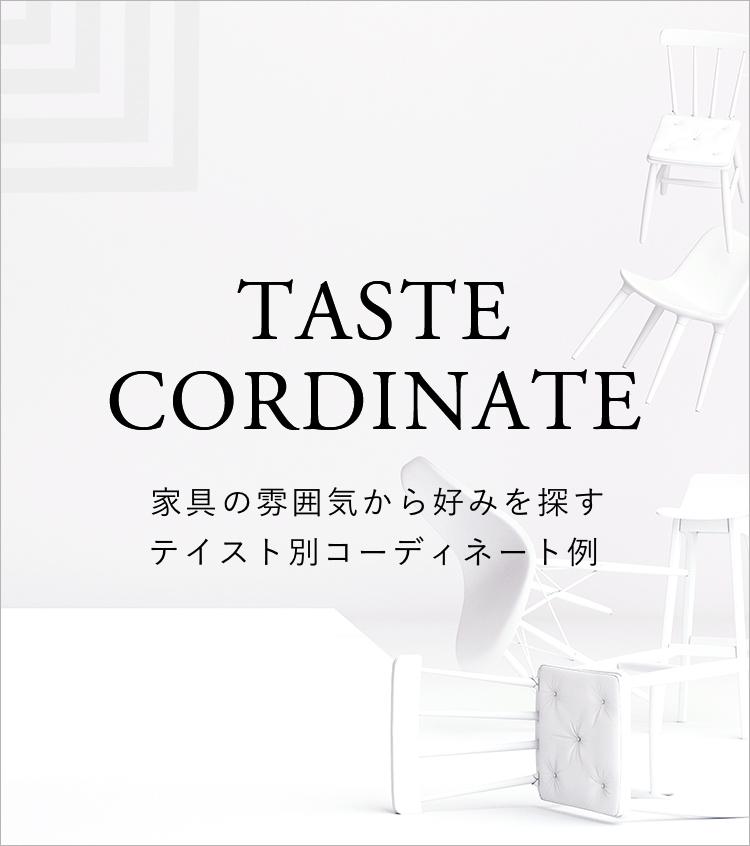 家具の雰囲気から好みを探すテイスト別コーディネート例