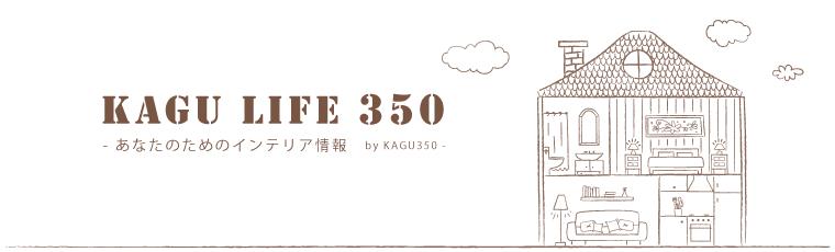 KAGU LIFE 350 あなたのためのインテリア情報 by KAGU350