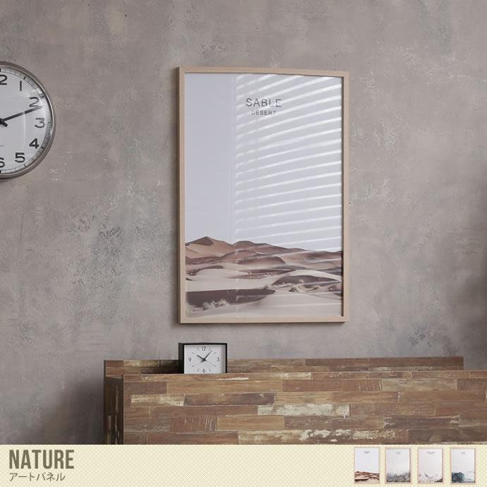 飾るだけで雰囲気たっぷりアートパネル/色・タイプ:ナチュラル Desert アートパネル