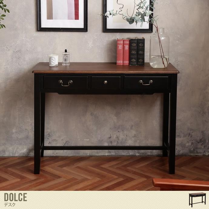 天然木を使用したシンプルなデザインのデスク/色・タイプ:ブラック Dolce デスク