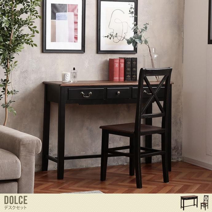 天然木を使用したシンプルなデザインのデスクセット/色・タイプ:ブラック Dolce デスクセット