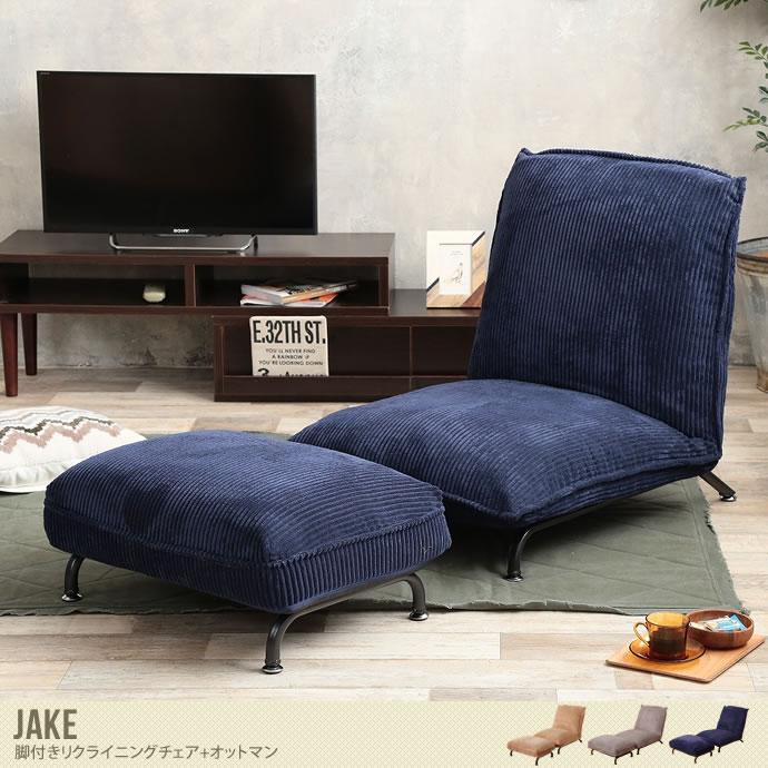 【2点セット】Jake 1人掛け脚付きリクライニングチェア+オットマン