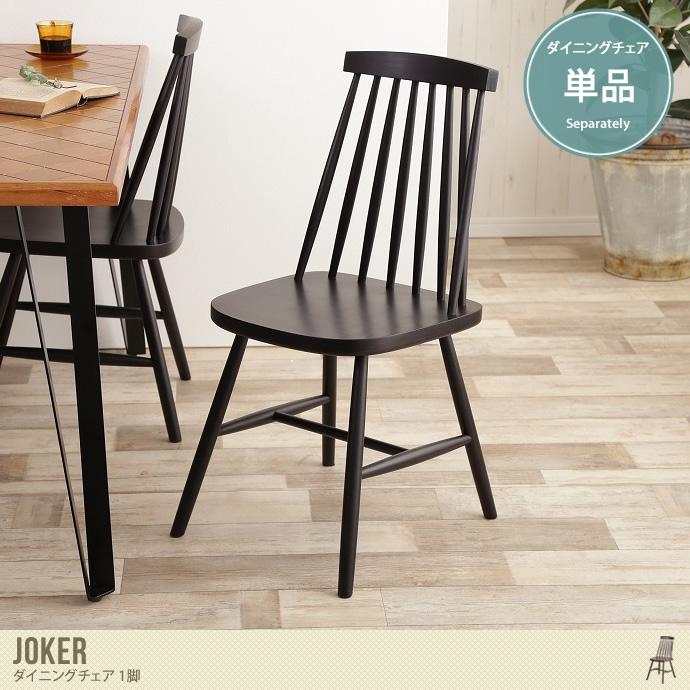 【2脚セット】Joker ダイニングチェア