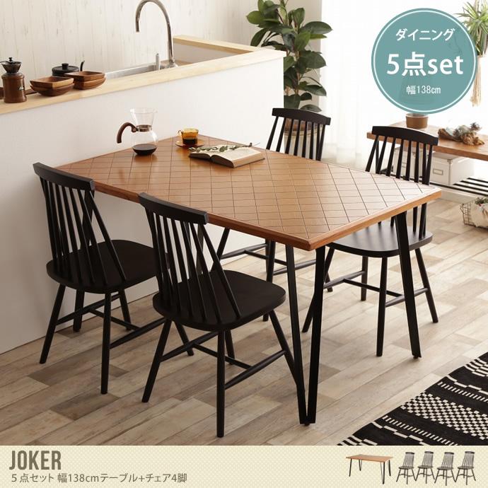 【5点セット】Joker 幅138cmテーブル+チェア4脚