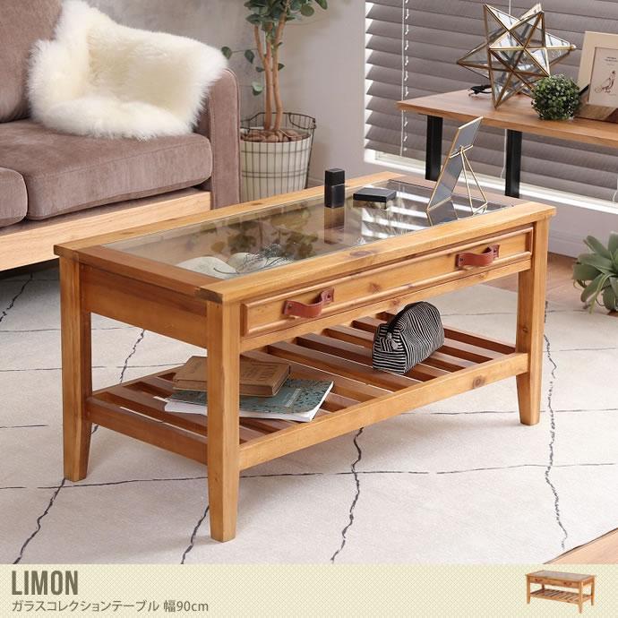 【幅90cm】お気に入りアイテムをディスプレイできるテーブル/色・タイプ:ブラウン 【幅90cm】Limon ガラスコレクションテーブル