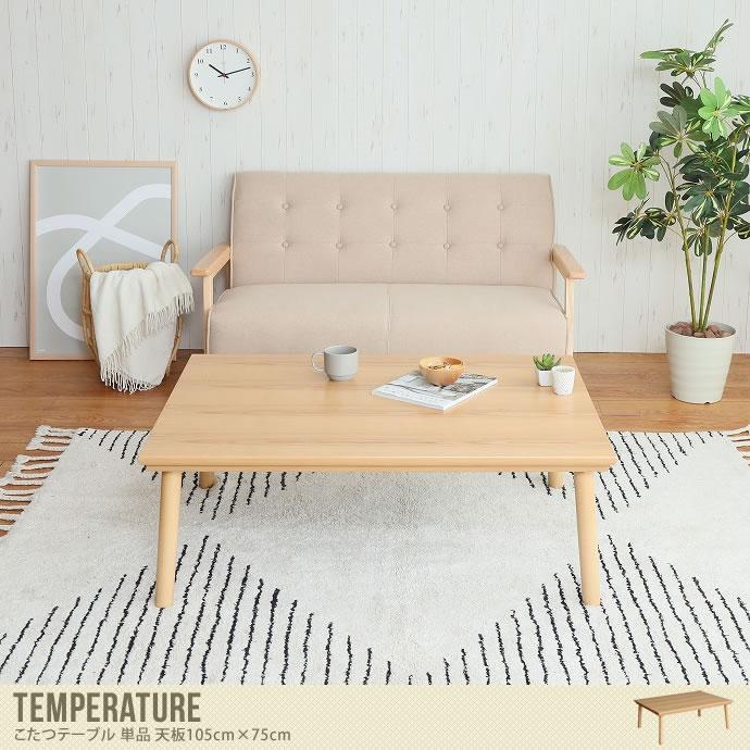 【天板 105cm×75cm】1年中活躍してくれるこたつテーブル/色・タイプ:ナチュラル 【天板 105cm×75cm】 Temperature こたつテーブル 単品