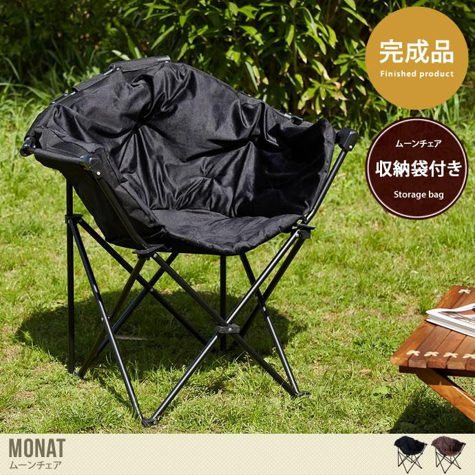 【完成品】楽な姿勢でゆったりとリラックスできるムーンチェア/色・タイプ:ブラック&ブラウン Monat ムーンチェア