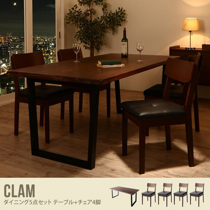 Clam ダイニング5点セット テーブル+チェア4脚