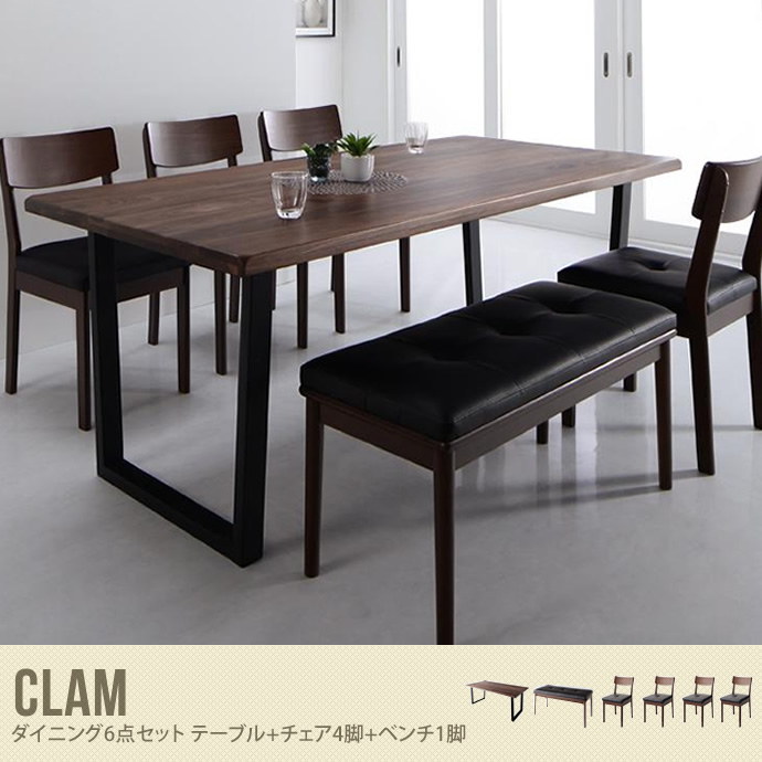 Clam ダイニング6点セット テーブル+チェア4脚+ベンチ1脚