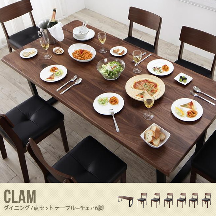 Clam ダイニング7点セット テーブル+チェア6脚