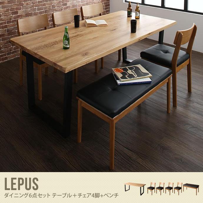 Lepus ダイニング6点セット テーブル+チェア4脚+ベンチ