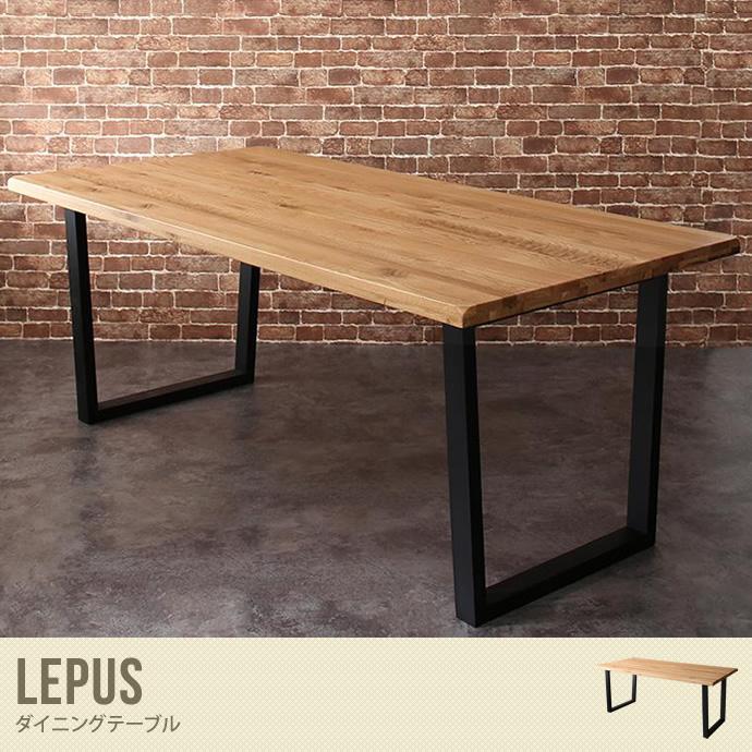 Lepus ダイニングテーブル