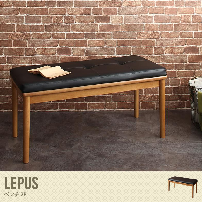 Lepus ベンチ2P