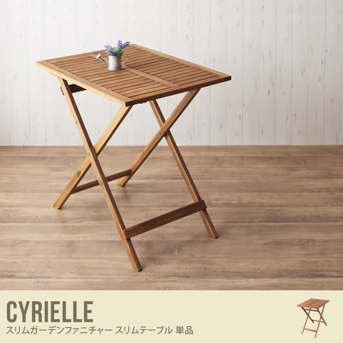 Cyrielle スリムガーデンファニチャー スリムテーブル 単品