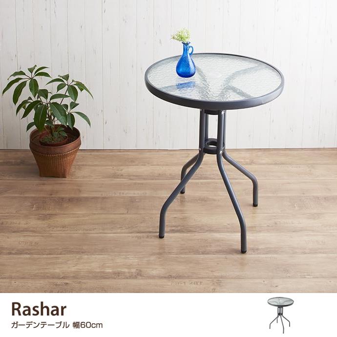 【Rashar ガーデンテーブル 幅60cm.Rashar ガーデン ガーデンファニチャー ガーデンテーブル ガーデン家具 ラタン調 グランピング キャンプ 庭 リゾート アウトドア ベランダ お洒落 可愛い 北欧 幅60cm ガーデンテーブル