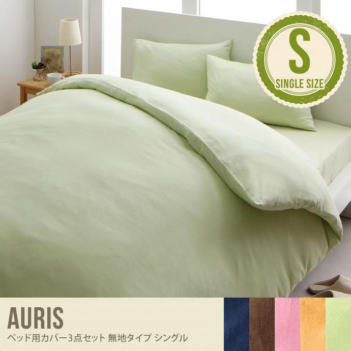 【無地タイプ・シングル】auris ベッド用カバー3点セット