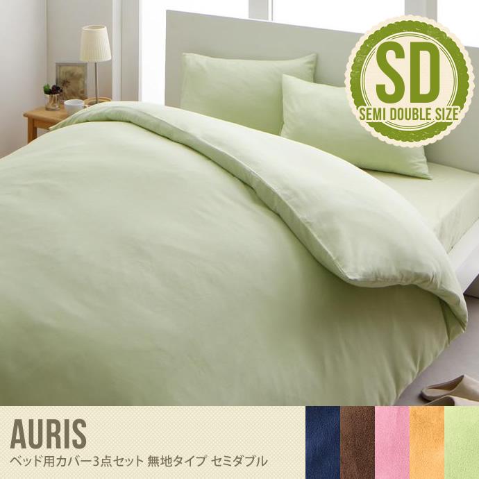 【無地タイプ・セミダブル】auris ベッド用カバー3点セット