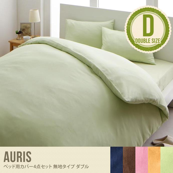 【無地タイプ・ダブル】auris ベッド用カバー4点セット