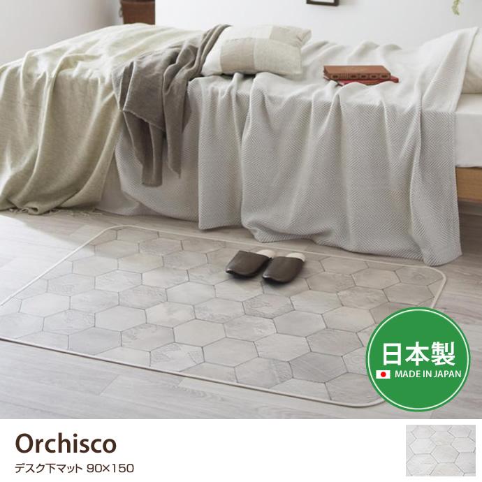 【ラグマット】Orchisco デスク下マット 90×150 デスク下マット タイル柄 日本製 高級感 上品 マット ラグ アイボリー 撥水加工 抗菌 ラグマット