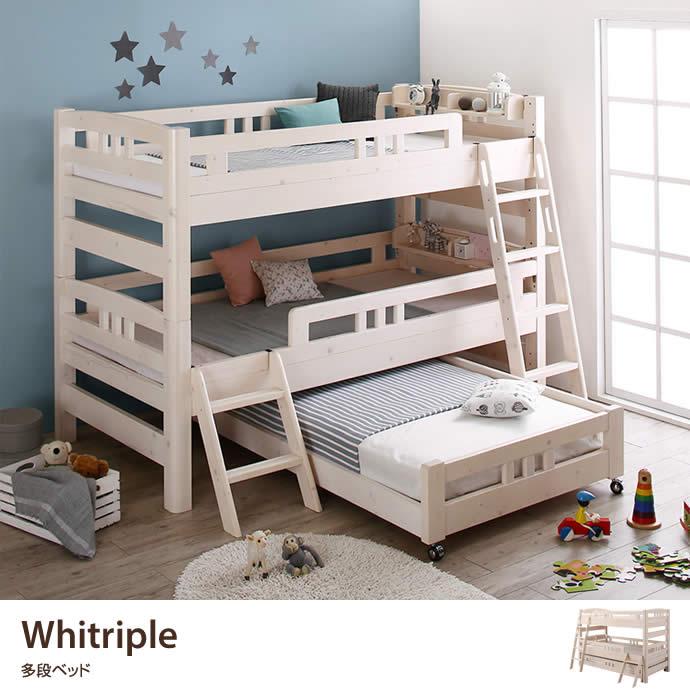 送料無料!【Whitriple 多段ベッド.多段ベッド 組み合わせベッド 収納ベッド ホワイトウッド ホワイト 子供部屋 3段ベッド すのこベッド 親子ベッド 2段ベッド ホワイトウォッシュ