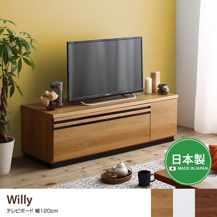 送料無料!【Willy テレビボード 幅120cm.テレビ台 テレビボード ローボード 完成品 日本製 120  ナチュラル ホワイト ブラウン 木製 モダン シンプル  ローボード ホワイト、ブラウン、ナチュラル