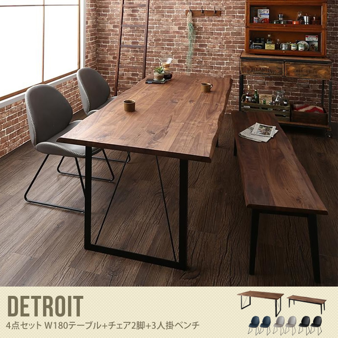 Detroit 4点セット W180テーブル+チェア2脚+3人掛ベンチ