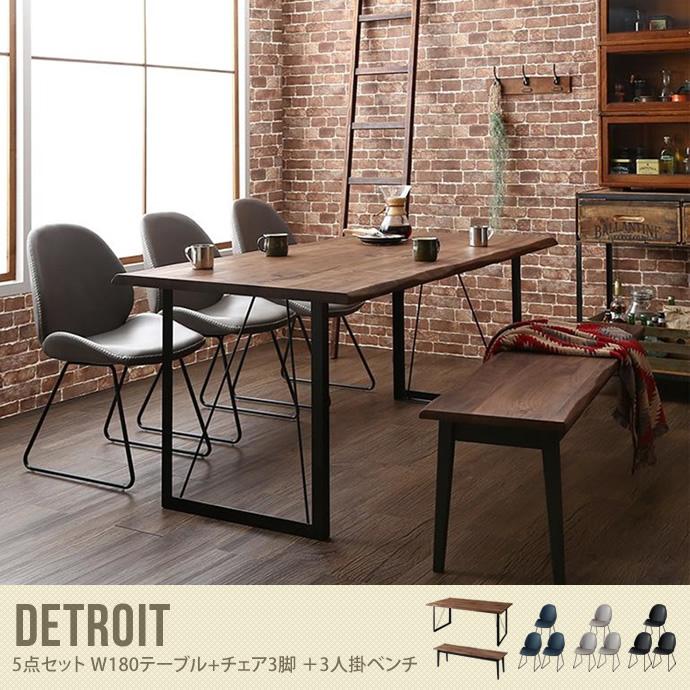 Detroit 5点セット W180テーブル+チェア3脚+3人掛ベンチ1脚