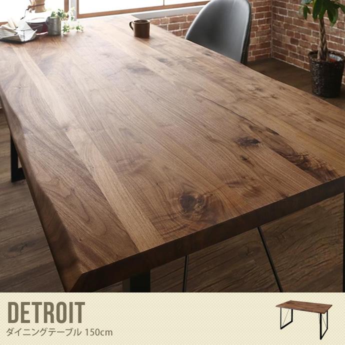 Detroit ダイニングテーブル 150cm