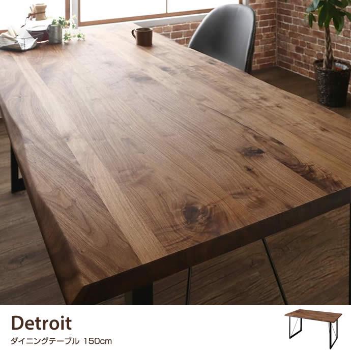 送料無料!【ダイニングテーブル】Detroit ダイニングテーブル 150cm ダイニングテーブル テーブル 天然木 ウォルナット ヴィンテージ風 アイアン ブラウン 木製テーブル 150cm ダイニングテーブル ウォルナットブラウン