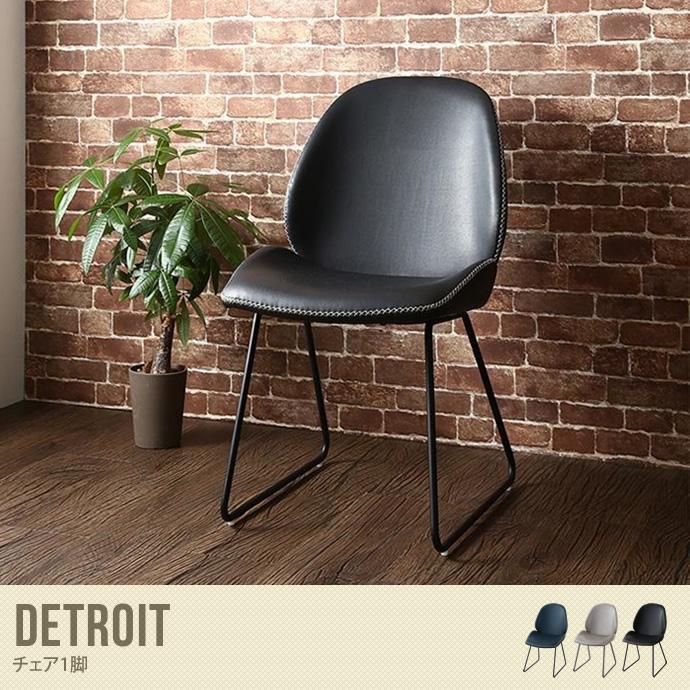 Detroit 2人掛けベンチ