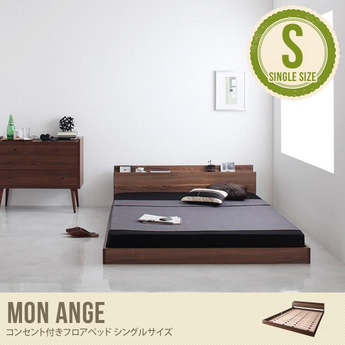 【シングル】 Mon ange コンセント付きフロアベッド