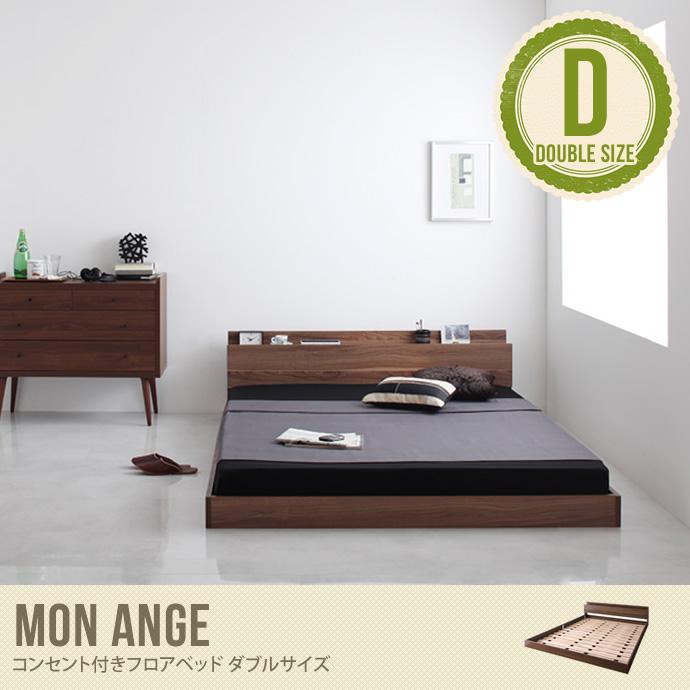 【ダブル】 Mon ange コンセント付きフロアベッド