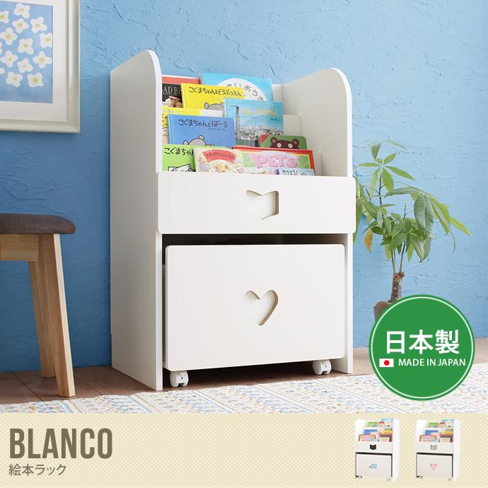 【完成品】Blanco 絵本ラック
