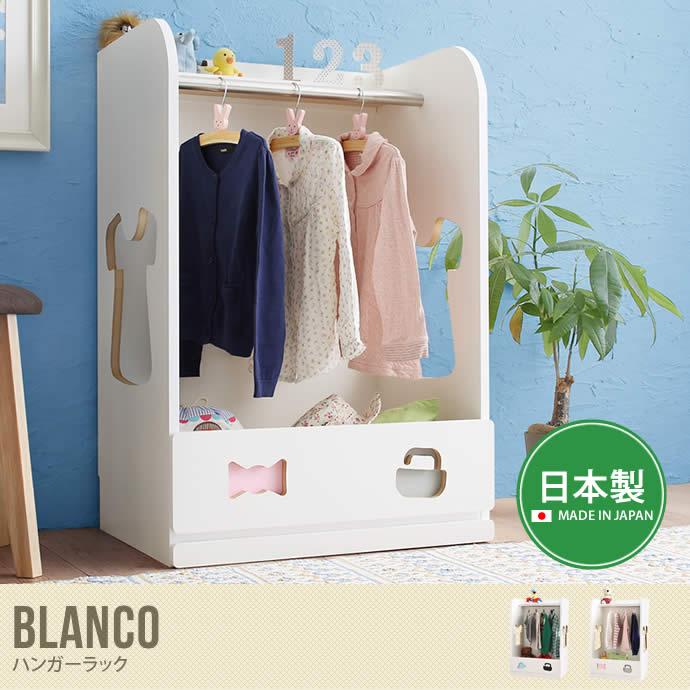 【完成品】Blanco ハンガーラック