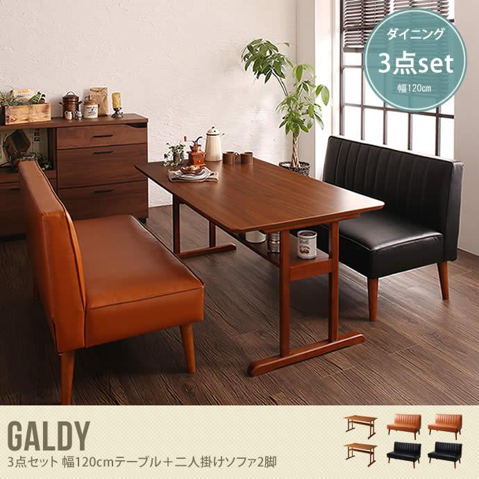 Galdy 3点セット 幅120cmテーブル+二人掛けソファ2脚