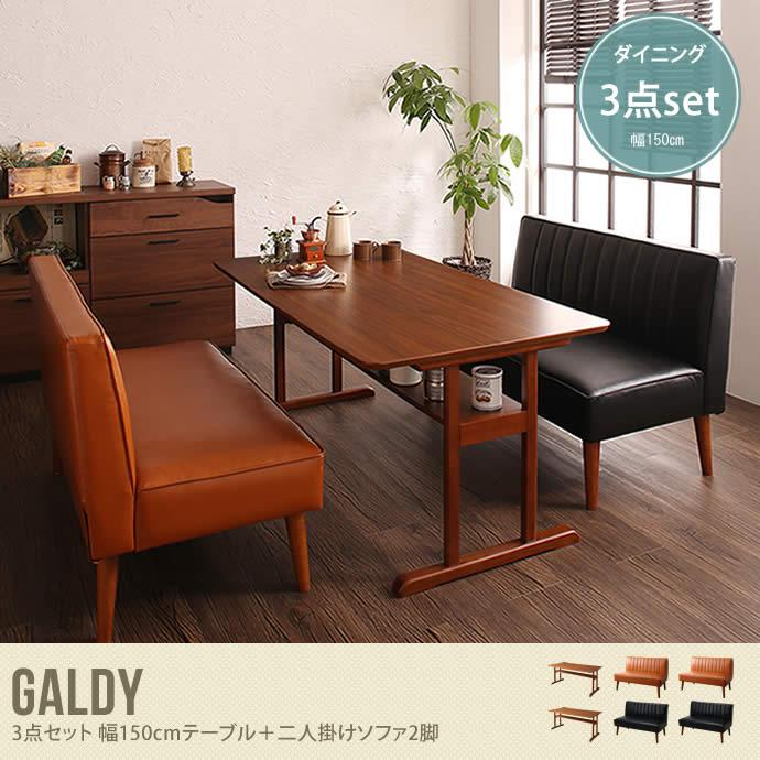 Galdy 3点セット 幅150cmテーブル+二人掛けソファ2脚