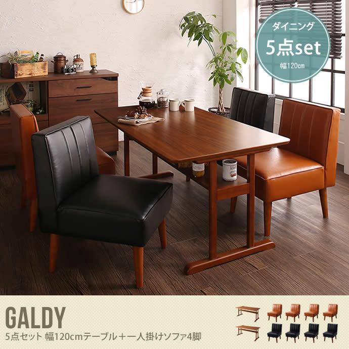 Galdy 5点セット 幅120cmテーブル+一人掛けソファ4脚