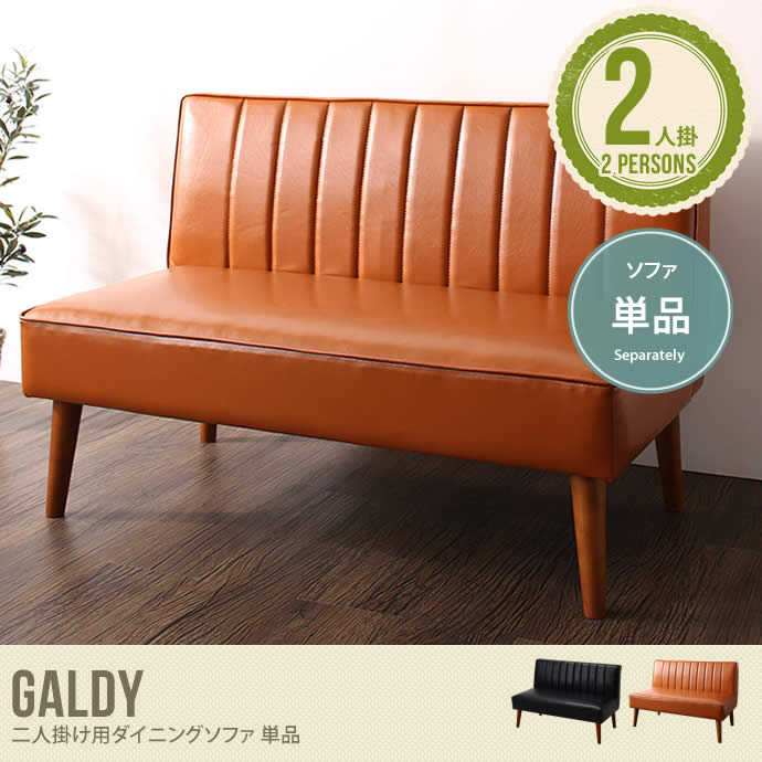 Galdy 二人掛け用ダイニングソファ
