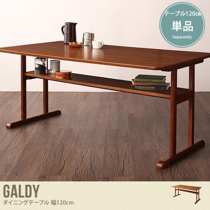 【幅120cm】Galdy ダイニングテーブル