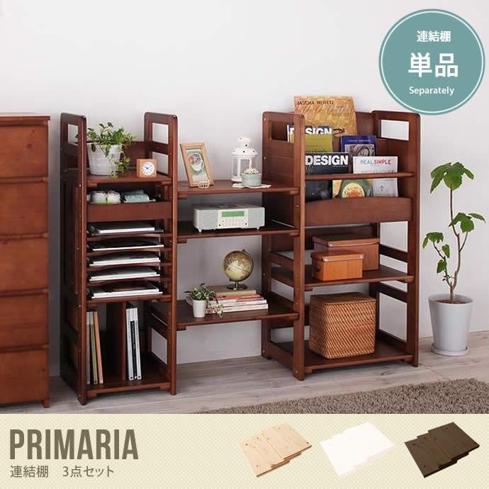 【単品】コーディネートの幅を広げるPrimaria専用の連結棚/色・タイプ:ナチュラル&ホワイト&ブラウン 【単品】Primaria連結棚