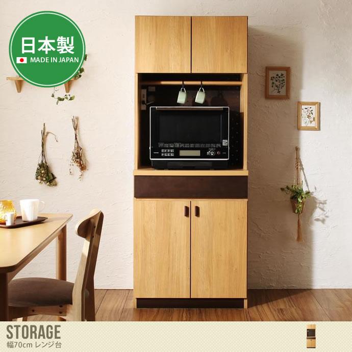 【幅70cm】北欧風デザインのコンパクトレンジ台/色・タイプ:ナチュラル Storage 幅70cm レンジ台